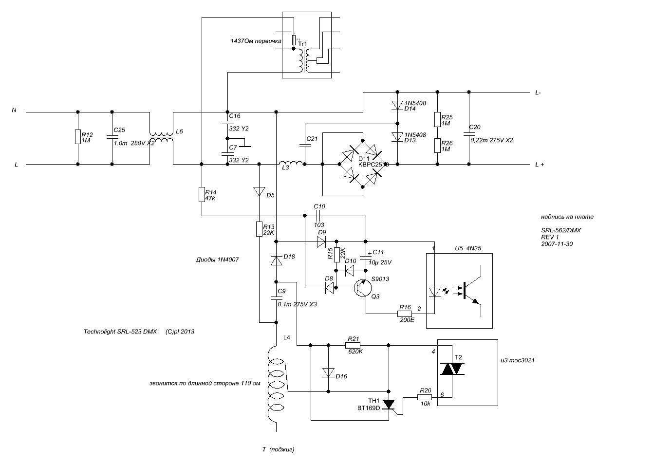 Схема dmx стробоскопа